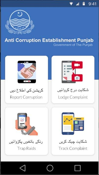 Report Corruption Report Corruption